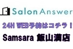 salonanswer