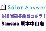 salonanswerばらき